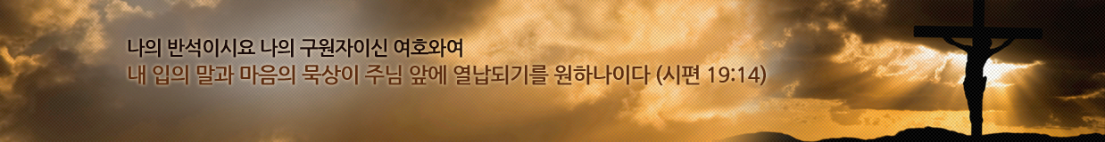 땅끝까지 이르러 내 증인이 되리라 But, you will receive power when the holy spirit comes on you and you will be my witnesses in jerusalem, and in all Judea and Samaria, and to the ends of the earth
